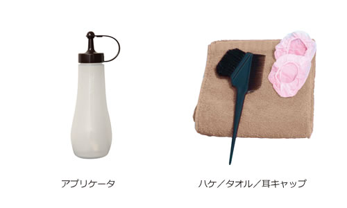 アプリケータ・ハケ/タオル/耳キャップ