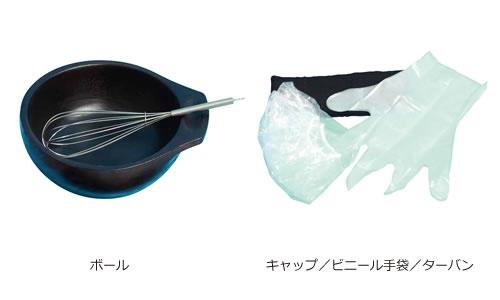 ボール/キャップ/ビニール手袋/ターバン