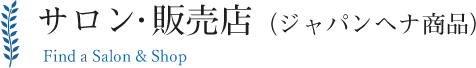 サロンを探す(ジャパンヘナ商品)
