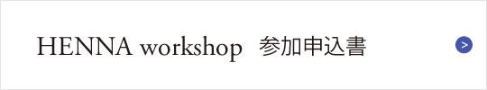 HENNA WorkShop|恵比寿サロン ヘナ講習会申込書